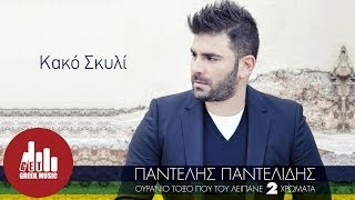 Kako Skyli - Pantelis Pantelidis (Official)