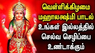 Lord Lakshmi Devi Tamil Padalgal | Best Tamil Devotional Songs