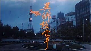Sapporo Story 異鄉故事(1987) 導演: 黃華麒領銜主演: 鄭文雅, 蘇明明, ...