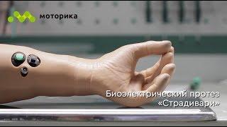 видео Протезы, управляемые мышечной силой