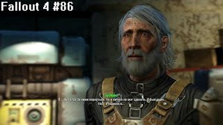 Fallout 4 86 - Пропавший патруль