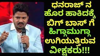 Bigg Boss Kannada Season 6// Dhanraj elimination // People are angry on Bigg Boss