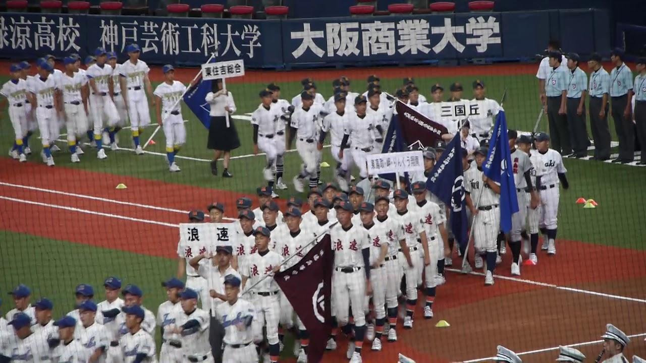 2019 高校 大阪 野球