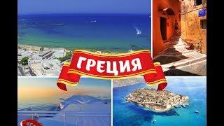 Тур в Грецию в 2019 году цены