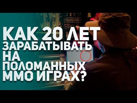 Как 20 лет жить на поломанных ММО играх? Лучшие истории из ММО игр WoW Classic, Ultima Online и др.