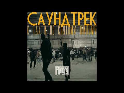 Каспийский Груз - #пуливобойме. Саундтрек к так и не снятому фильму