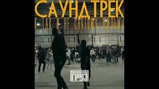 """Каспийский Груз - #пуливобойме. """"Саундтрек к так и не снятому фильму"""