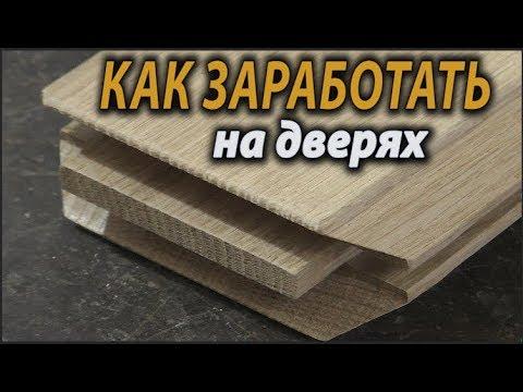 Как заработать изготовлением дверей ... How To Make Doors?  №2