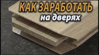 видео Дерево для изготовления межкомнатных дверей