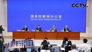 [中国新闻] 国务院新闻办公室举行新闻发布会 苗圩:工业指标回暖 企稳向好基础还需巩固 | CCTV中文国际