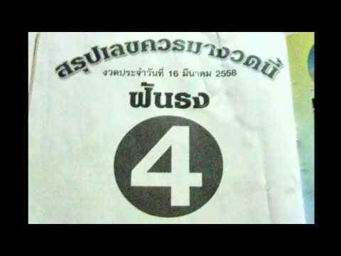 เลขเด็ดงวดนี้ สรุปเลขควรมา-ฟันธง 16/03/58