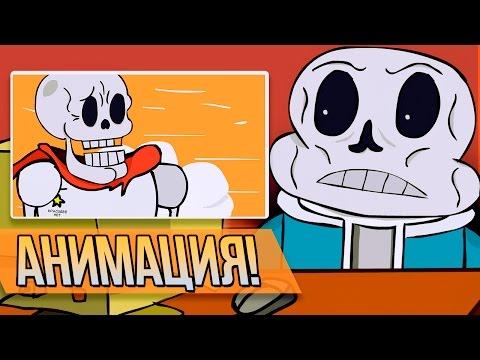 Санс Реагирует на Анимацию Undertale (Анимация на 30К Подписчиков)