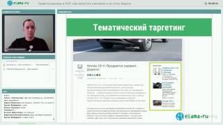 eLama.ru: Правила рекламы в РСЯ: как запустить кампанию и не слить бюджет от 30.03.17