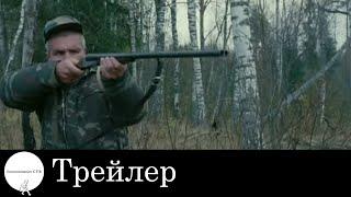 Охотник - Трейлер (2011)