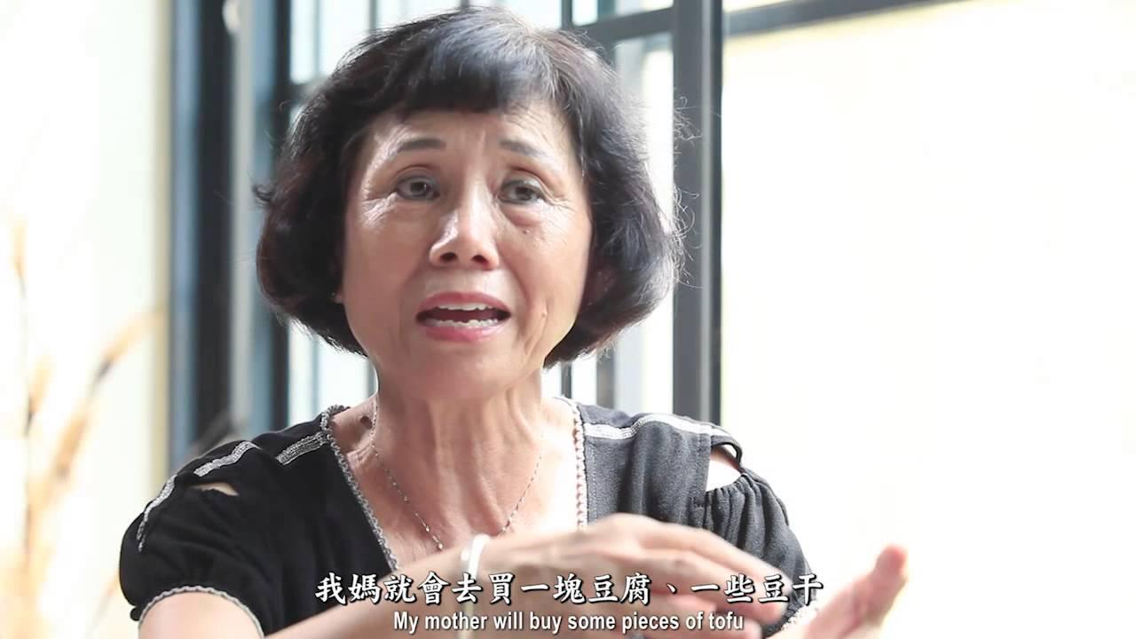 新竹市眷村故事影音紀錄~潘麗珍 - YouTube