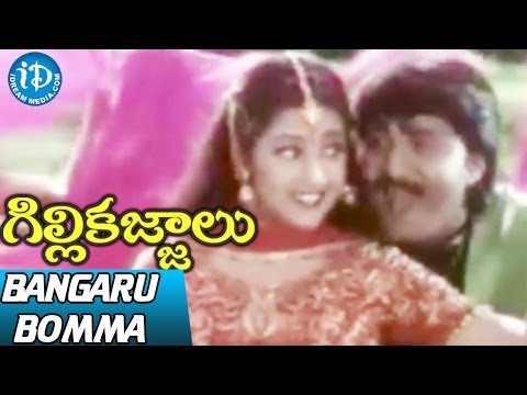 Gillikajjalu Movie Songs - Bangaru Bomma Video Song || Srikanth, Meena, Raasi || Koti