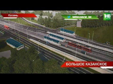 Большое казанское кольцо: в Казани начали строить дорогу от улицы Булатова до Фермского шоссе   ТНВ