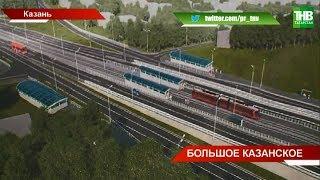 видео: Большое казанское кольцо: в Казани начали строить дорогу от улицы Булатова до Фермского шоссе | ТНВ