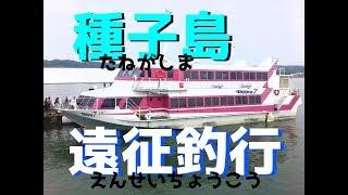 【釣具のイヴ】種子島でGT(ジャイアントトレバリー)&尾長グレに挑戦!