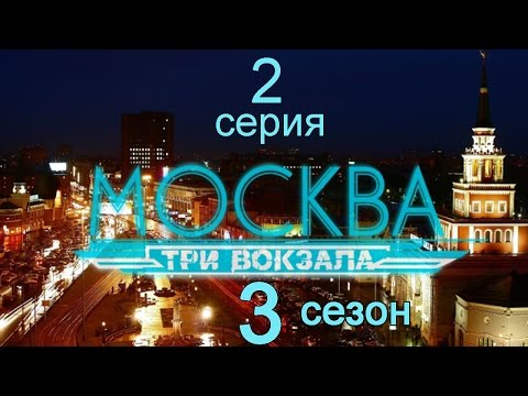 Москва Три вокзала 5 сезон 3 серия (Нефтяной гамбит)
