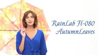 "Зонт RainLab Fl 080 AutumnLeaves ""Листопад"""