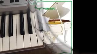 Уроки фортепиано для начинающих. Урок №2