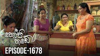 Kopi Kade  | Episode 1678 - (2019-05-11) | ITN Thumbnail