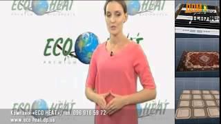 Теплый пол электрический Киев.(Заказать Инфракрасный теплый пол EcoHeat можно в интернет магазине http://eco-heat.dp.ua/index.php Инфракрасный теплый..., 2015-04-10T14:22:14.000Z)