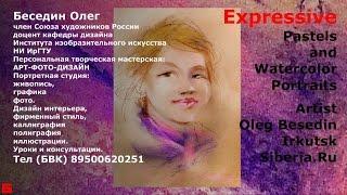 Олег Беседин, портрет в