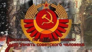 7 особенностей, по которым иностранцы могли узнать советского человека