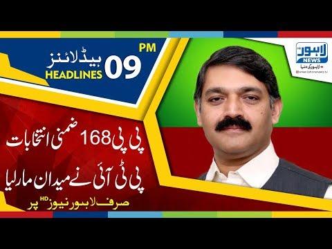 09 PM Headlines Lahore News HD – 13th December 2018