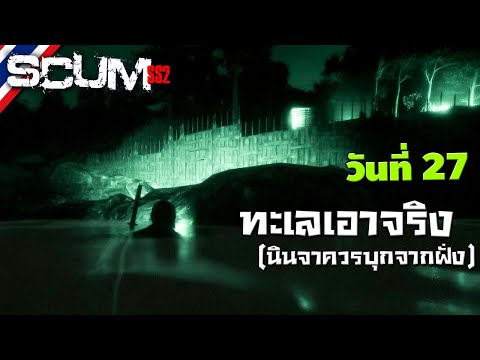 Scum วันที่ 27 - ทะเลเอาจริง (นินจาควรบุกจากฝั่ง)