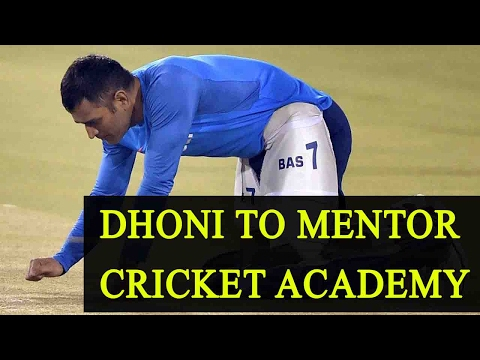 MS Dhoni to mentor residential cricket academy in Bengal | Oneindia News