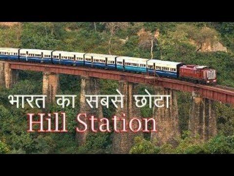 जानिये भारत के सबसे छोटे और खूबसूरत हिल स्टेशन के बारे में, The smallest Hill station of India