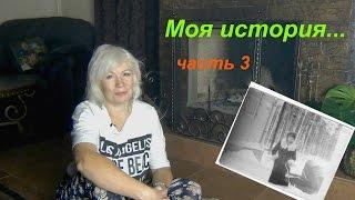 Моя биография. Часть 3. Налейте себе чайку))))))