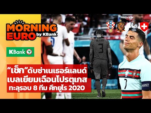 เช็กดับซ่าเนเธอร์แลนด์ เบลเยี่ยมเฉือนโปรตุเกส ทะลุรอบ 8 ทีม  l Morning Euro By KBank 28.06.64