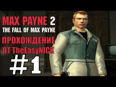 Max Payne 1. 100%