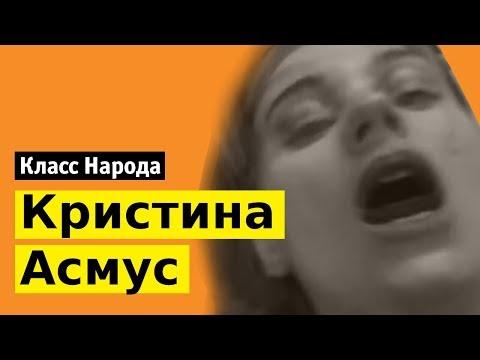 Кристина Асмус в фильме «Текст» | Класс народа