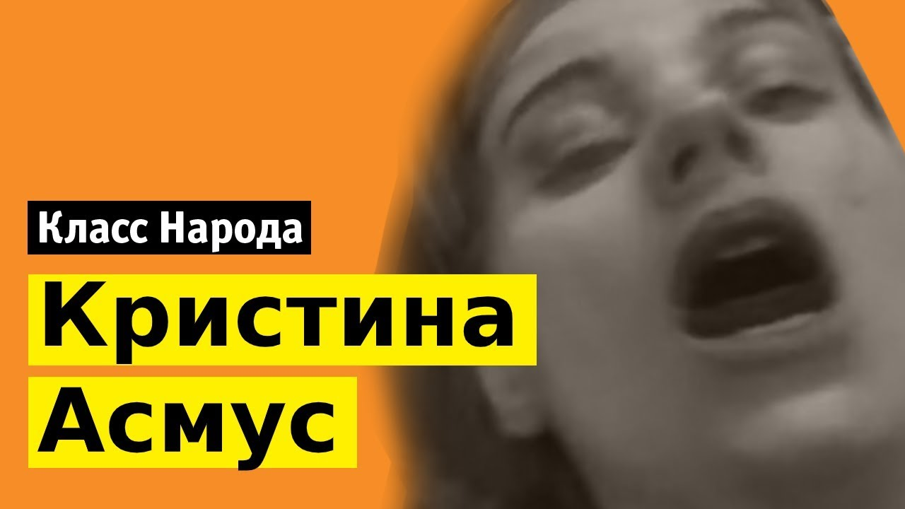 Текст Голая Кристина Асмус Видео Скачать