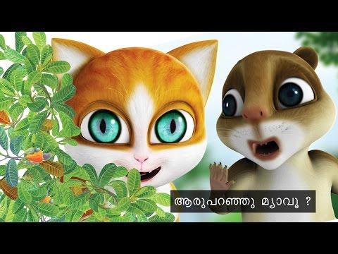 aru paranju meow | kathu song | malayalam cartoon animation kathu