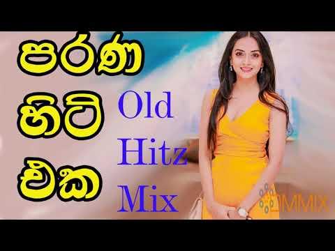 Old Hits Mix Sinhala Songs Dj Remix Nonstop|Old Sinhala Songs Nonstop