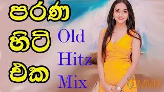 Old Hits Mix Sinhala Songs Dj Remix Nonstop Old Sinhala Songs Nonstop