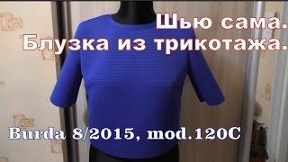 Шью сама  Блузка из трикотажа/неопрена Burda 8/2015, mod.120С