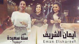 ايمان الشريف - سنة سعيده  | Eman Elshareef - Sana Saida [ Official Music Video 4k ]