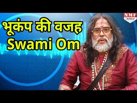 Rahul Gandhi नहीं Swami Om के वजह से आया था Earthquake