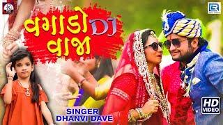 Vagado DJ Vaaja | New DJ Lagna Song | Full | Latest Gujarati Song | Dhanvi Dave