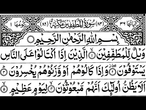 Download Surah Al-Mutaffifin (The defrauding) || By Sheikh Mishary Alafasy | Arabic text