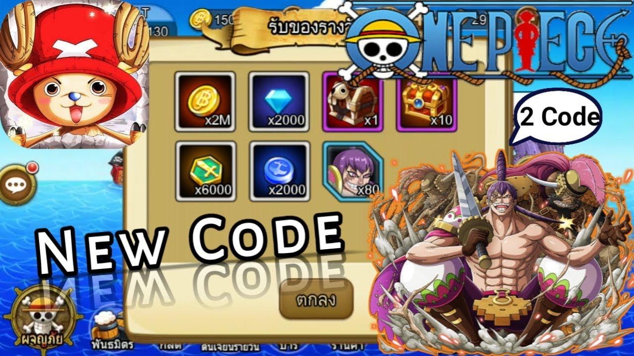 •Sunny pirates going merry | New 2 Code (มีเวลาจำกัด)