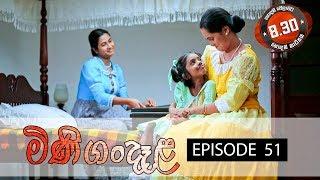 Minigandela  | Episode 51 | Sirasa TV 20th August 2018 [HD] Thumbnail