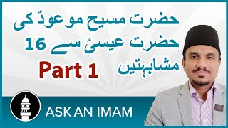 Ask an Imam ( Urdu) حضرت مسیح موعودؑ کی حضرت عیسیؑ سے مشابہتیں